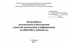 План работы МО учителей математики на 2020-2021 учебный год