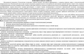 """Рабочая программа по технологии  (1-4 классы)  УМК """"Школа России"""""""
