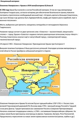 Лекционный материал Освоение Новороссии и  Крыма в XVIII веке(Екатерина II).Класс:8