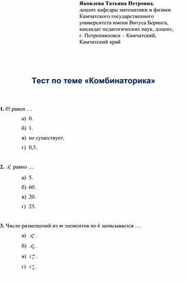 Тест по теме «Комбинаторика».