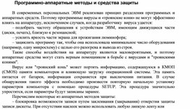Программно-аппаратные методы и средства защиты.docx