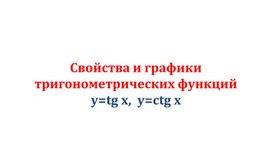 1y = tgx, y = ctgx, их свойства и графики_Презентация