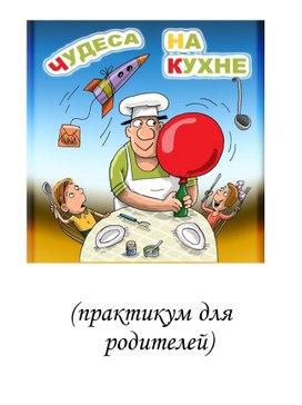 """Практикум для родителей """"Чудеса на кухне"""""""
