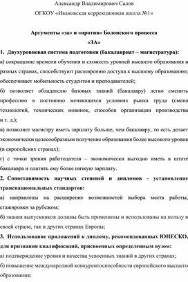 """Аргументы """"За"""" и """"Против"""" Болонского процесса"""
