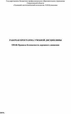 РАБОЧАЯ ПРОГРАММА УЧЕБНОЙ ДИСЦИПЛИНЫ  ОП.06 Правила безопасности дорожного движения