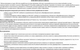 """Рабочая программа по внеурочной деятельности """"Азбука истоков"""" 3 класс"""