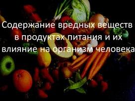 """Презентация """"Содержание вредных веществ  в продуктах питания и их  влияние на организм человека"""""""