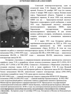 Конспект Кучеренко
