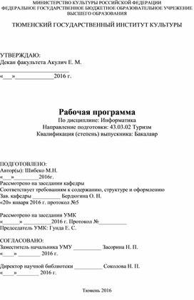 Рабочая программа По дисциплине: Информатика Направление подготовки: 43.03.02 Туризм Квалификация (степень) выпускника: Бакалавр