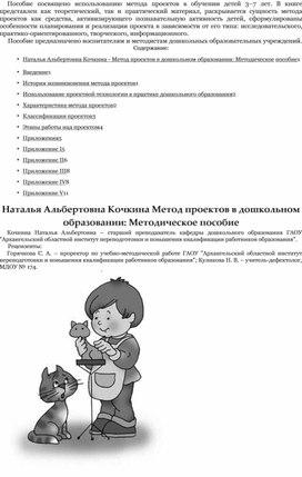 Метод проектов в дошкольном образовании: Методическое  пособие