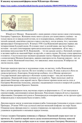 """К анализу музыки песни М.Блантера """"Катюша"""""""