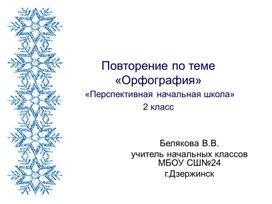 Повторение по теме «Орфография» «Перспективная начальная школа» 2 класс