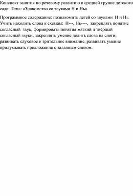 """Конспект по речевому развития (раздел ЗКР) в средней группе. """"Знакомство со звуками Н и НЬ"""""""