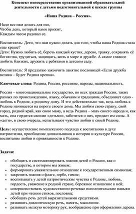 Конспект непосредственно организованной образовательной деятельности с детьми подготовительной к школе группы «Наша Родина – Россия».