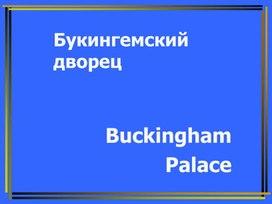 О Букингемском дворце