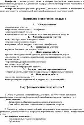 Portfolio_vospitatelya