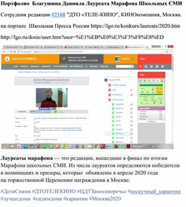 Портфолио  Благушина Даниила Лауреата Марафона Школьных СМИ