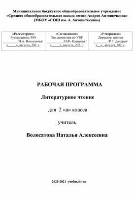 """Рабочая программа по предмету """"Литературное чтение на родном языке"""" для 2  класса"""