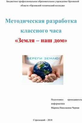 Методическая разработка классного часа ко Дню Земли
