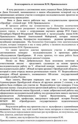 """""""Благодарность от потомков Н.М. Пржевальского"""""""