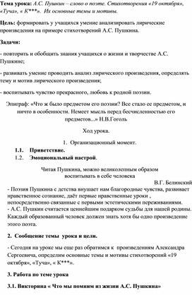 А.С. Пушкин – слово о поэте. Стихотворения «19 октября», «Туча», « К***».  Их основные темы и мотивы.