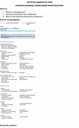 Карточка-задание по английскому языку на тему «NURSING DIAGNOSES: DISORGANIZED INFANT BEHAVIOR»