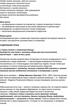 Ф.И.Буслаев