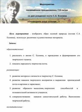 Мероприятие, посвящённое празднованию 115-летия со дня рождения поэта С.А. Есенина «Отговорила роща золотая…»