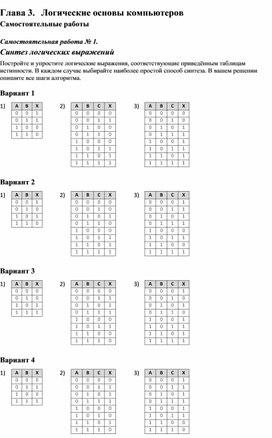 Глава 3. Логические основы компьютеров