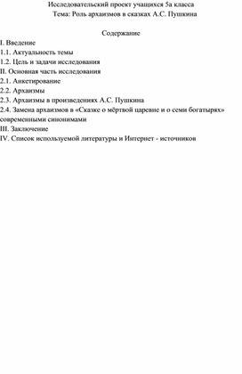 """Научно-исследовательская работа """"Архаизмы в сказках А.С.Пушкина"""""""