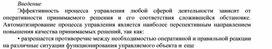 Требования руководящих документов по обеспечению информационной безопасности и нсд.docx
