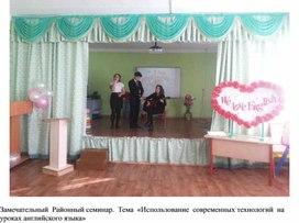 Районный  семинар  для учителей  английского  языка