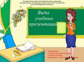 Виды учебных презентаций