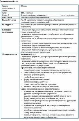 6Тригонометрические выражения_краткосрочный план_
