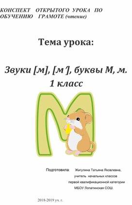 Звуки [м], [м], буквы М, м.