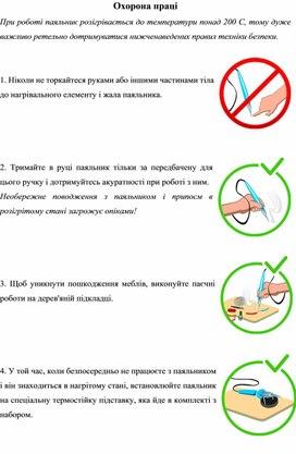Правила користування паяльником