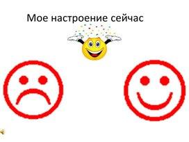 """Презентация к уроку русского языка  во 2 классе на тему: """"Что такое синонимы"""""""