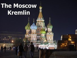 О Московском Кремле