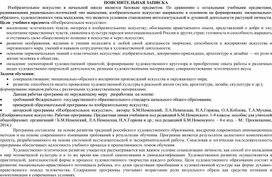 """Рабочая программа по ИЗО (1-4 классы)  УМК """"Школа России"""""""