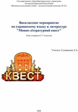 """Внеклассное мероприятие по украинскому языку по теме:""""Будова слова"""", """"Орфография"""""""