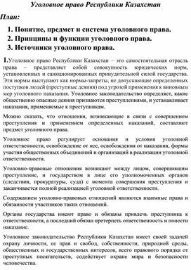 Методическая разработка урока на тему Уголовное право Республики Казахстан