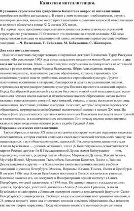 Казахская интелегенция