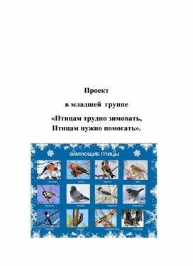 Проект : Трудно птицам зимовать, птицам нужно помогать( младший дошкольный возраст)