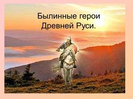 """Классный час """"Былинные герои Древней Руси"""""""