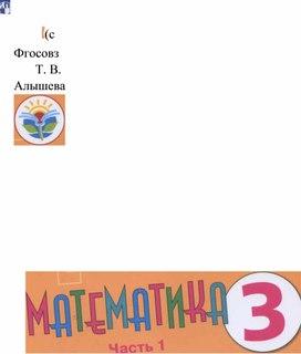 Электронный учебник математика 3 класс 1 часть для детей с ОВЗ