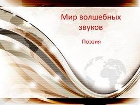 """Презентация по литературному чтению """"С.А.Есенин """"С добрым утром"""" (4 класс)"""