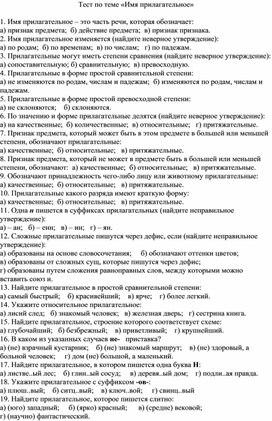 """Контрольная работа по теме """"Имя прилагательное"""", 6 класс"""
