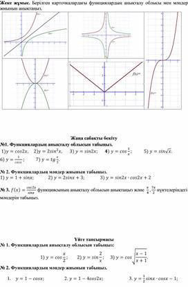 1 функциялар және олардың қасиеттері _дидактика