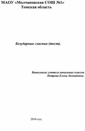 Тест по русскому языку на тему «Правописание слов с безударными гласными в корне»  (3 класс, русский язык)