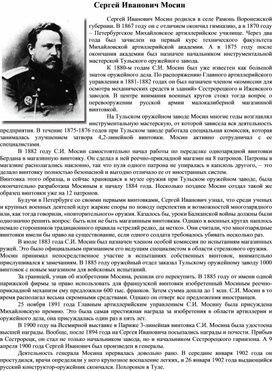 Конспект Мосин
